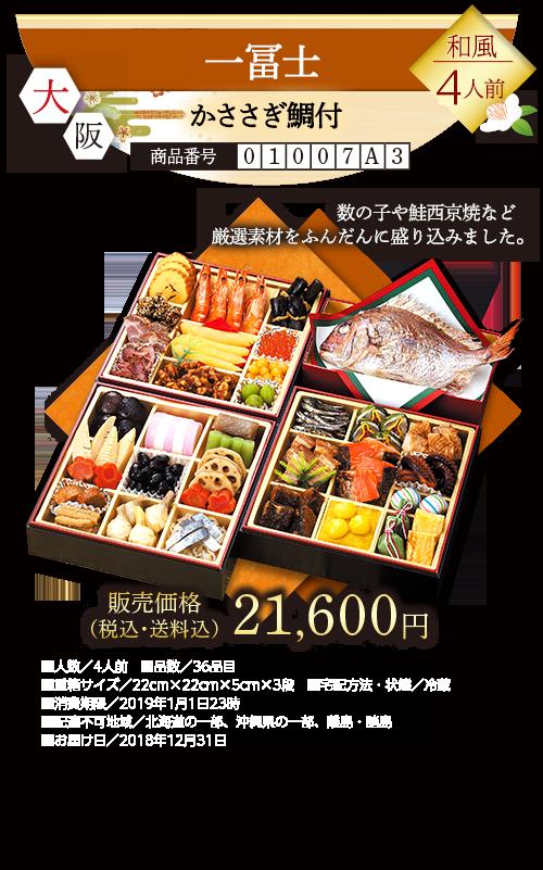 【阪急交通社のおせち】一冨士 かささぎ鯛付【送料込】