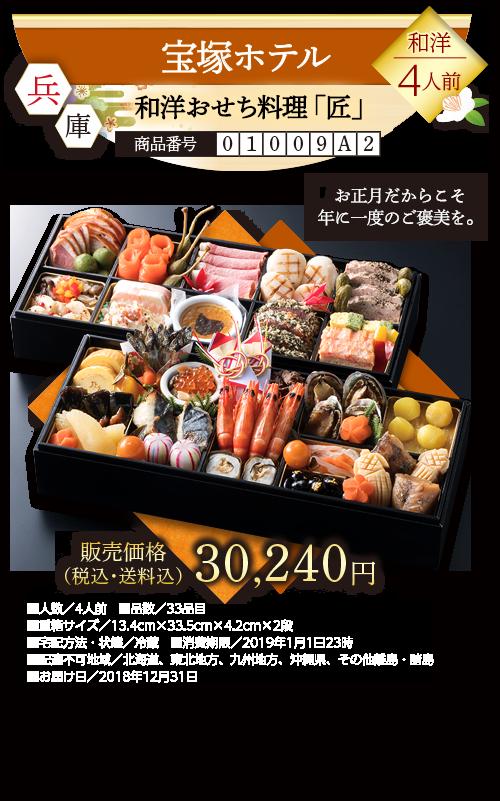 【阪急交通社のおせち】宝塚ホテル 和洋おせち料理「匠」【送料込】