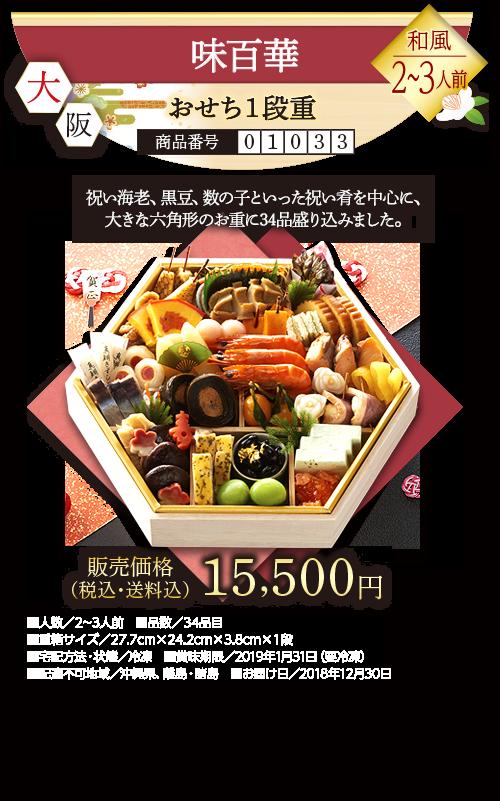 【阪急交通社のおせち】味百華 おせち一段重【送料込】