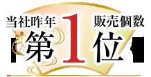 阪急交通社のおせち 当社昨年 販売個数 第1位