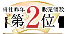 阪急交通社のおせち 当社昨年 販売個数 第2位