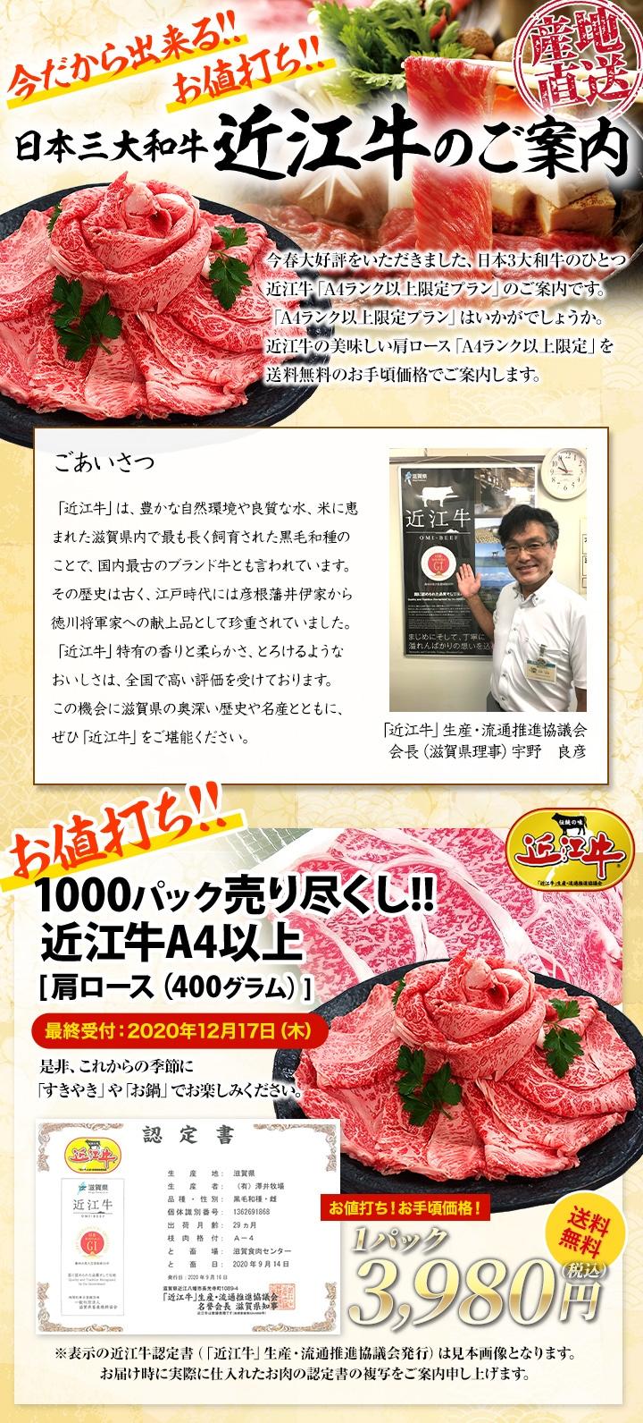 【お値打ち】近江牛A4以上400グラム3,980円送料込み500パック売り尽くし