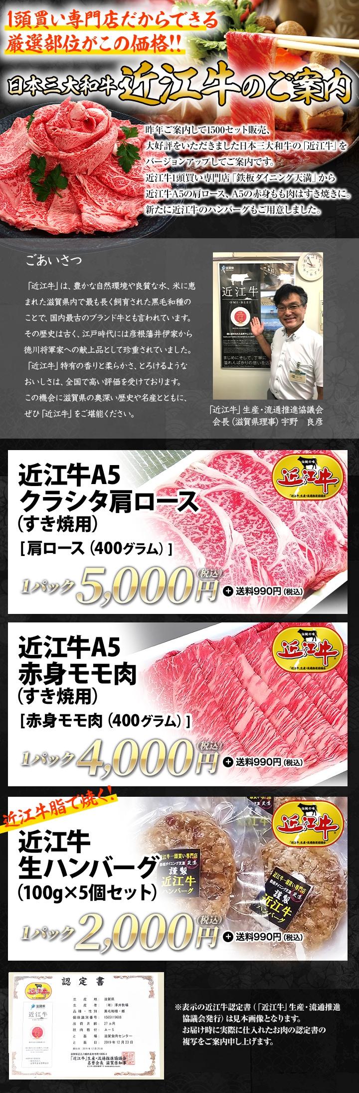 【昨年1500セット販売!人気近江牛】A5肩ロース・A5モモ肉・近江牛ハンバーグ新企画!★送料込★