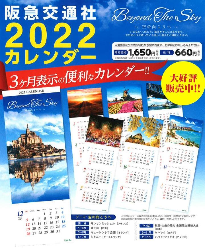 【例年大好評】2022年版 阪急交通社カレンダー ★10月29日(金)までのお申し込みは送料無料!★