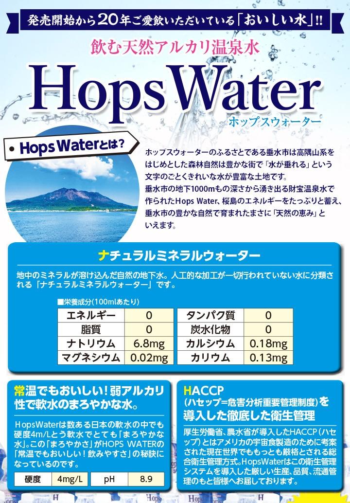 飲む天然アルカリ温泉水 ホップスウォーター