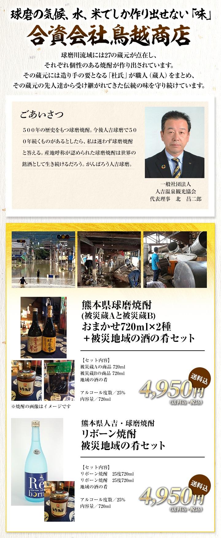 【お勧め「酒」物産展】熊本県球磨焼酎 被災地域の肴セット★送料込★