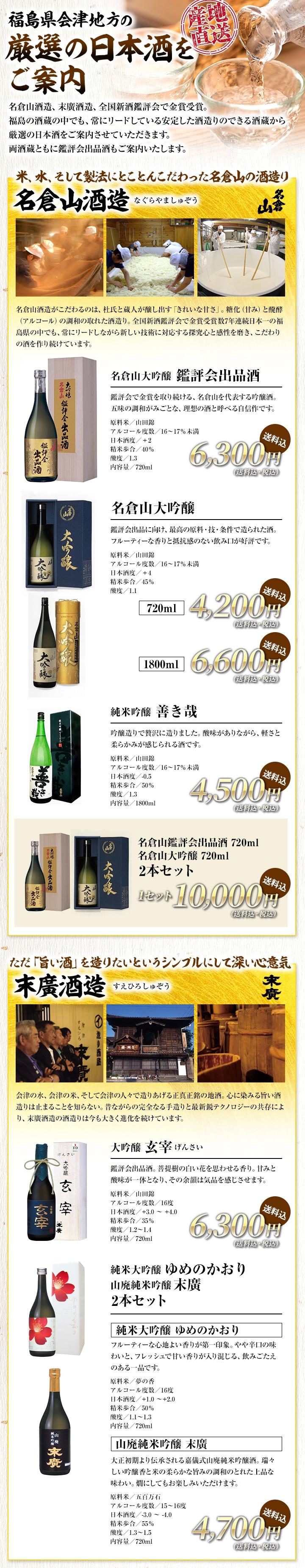 【福島 会津地方】厳選酒蔵の日本酒をご案内 ★送料込★