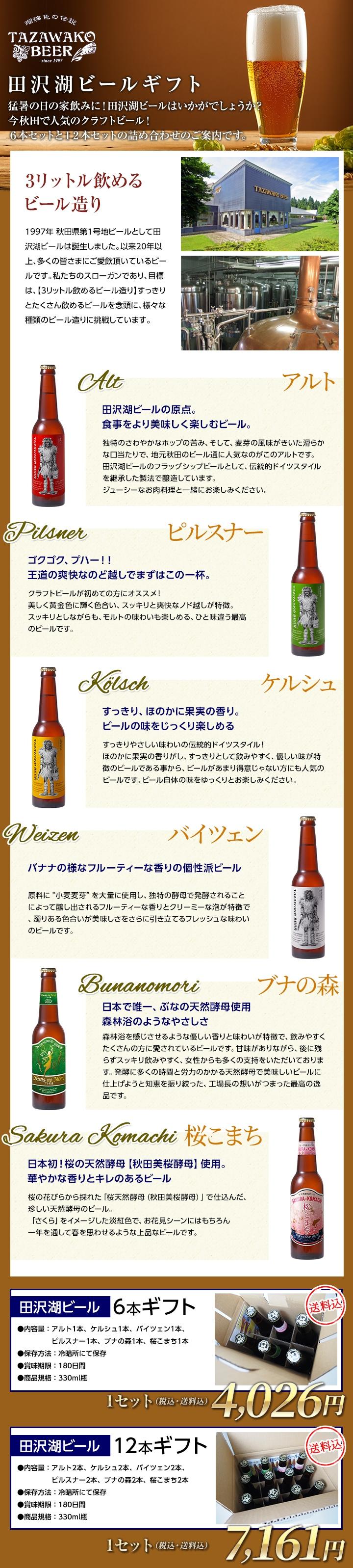 田沢湖ビールギフト ★送料込★
