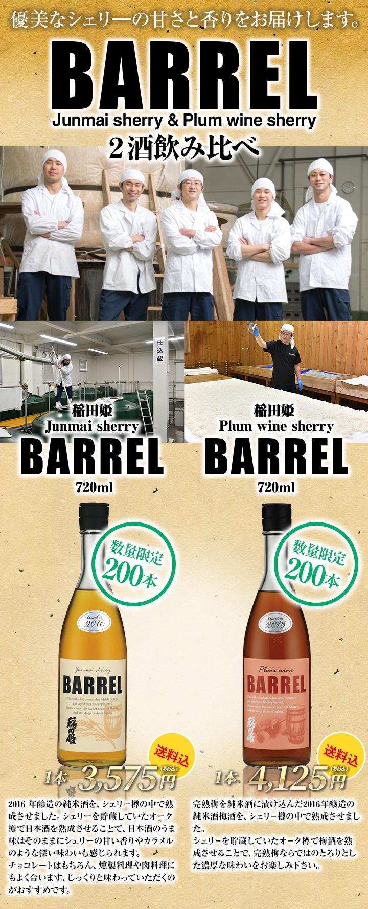 【稲田本店】稲田姫2酒飲み比べ ★各限定200本★