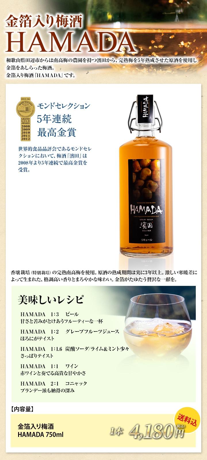 金箔入り梅酒「HAMADA」750ml