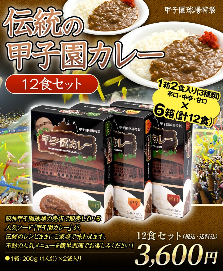 【★甲子園球場特製★】伝統の甲子園カレー12食セット