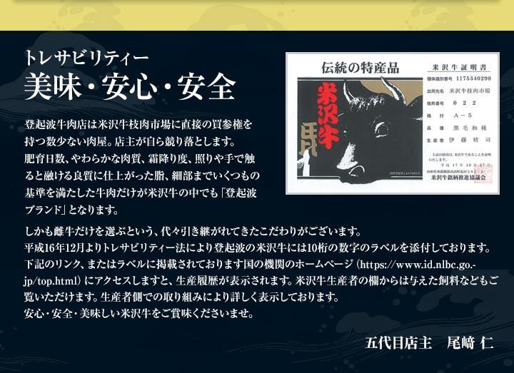 【★ 阪急特別価格 ★】起波の米沢牛 切り落とし・ステーキセット ★送料無料★