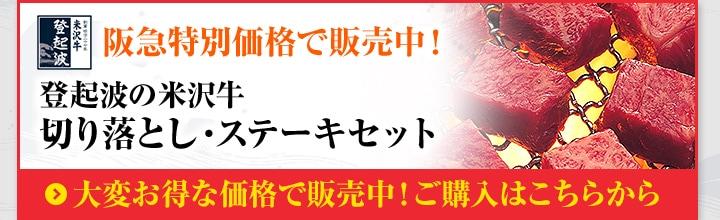 【★ 特選・ご贈答用 ★】登起波の米沢牛 すき焼き・しゃぶしゃぶ・焼肉セット ★送料無料★