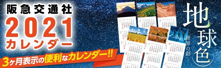 【例年大好評】2021年版 阪急交通社カレンダー ★10月20日まで送料無料★