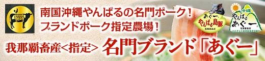 """""""【ホップスオリジナル】総計1キロ!ブランド『やんばる島豚あぐー』5種のしゃぶしゃぶ食べ比べセット"""