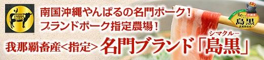 """""""【ホップスオリジナル】南国沖縄やんばるの名門ポ−ク!ブランドポ−ク指定農場!我那覇畜産<指定>"""