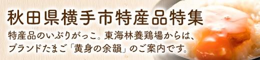 """""""秋田県横手市特産品特集"""""""