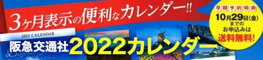 """""""【例年大好評】2022年版"""