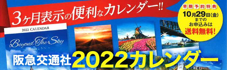 【例年大好評】2022年版 阪急交通社カレンダー ★10月29日まで送料無料!★