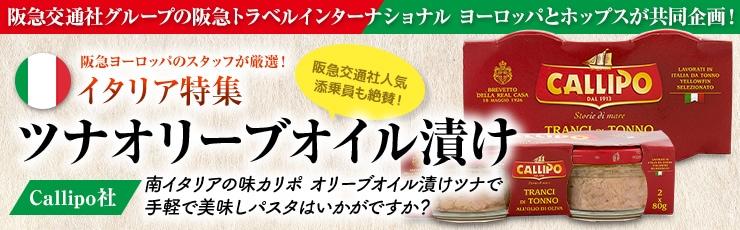 【阪急ヨーロッパ スタッフオススメ!】カリポ オリーブオイル漬けツナ ★送料込★