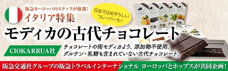 【阪急ヨーロッパ スタッフオススメ!】モディカ 古代チョコレート ★送料込★
