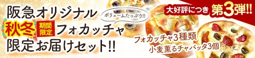 ★第3弾!★ボリュームたっぷり『秋冬限定』阪急オリジナルフォカッチャお届け限定セット!