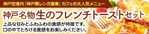 """""""【神戸名物】生のフレンチトーストセット"""