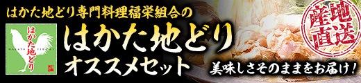 """""""【はかた地どり専門料理福栄組合】もも肉/水炊き/美人水炊きセット"""