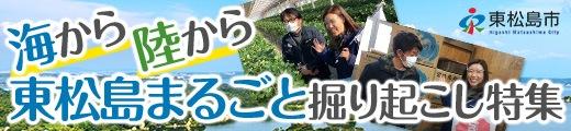 """""""海から陸から東松島まるごと掘り起こし特集"""""""