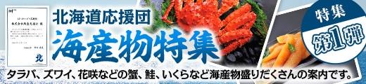 北海道応援団特集 第1弾 海産物特集