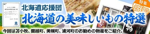 北海道応援団特集 第3弾 北海道の美味しいもの特選