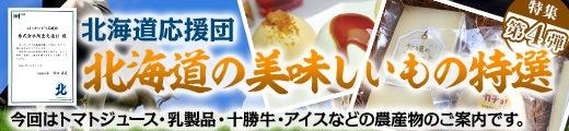 北海道応援団特集 第4弾 北海道の美味しいもの特選
