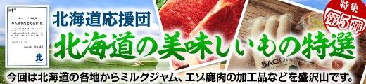 北海道応援団特集 第5弾 北海道の美味しいもの特選
