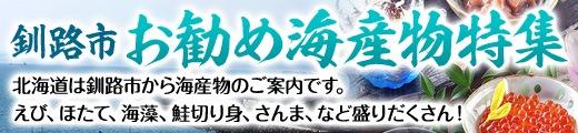 """""""釧路市:お勧め海産物特集"""""""
