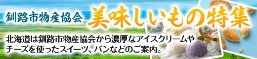 """""""釧路市物産協会:美味しいもの特集"""""""