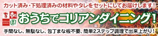 """""""【時短で本格韓国料理!】おうちで"""