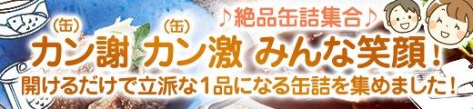 """""""【絶品缶詰集合!】カン謝"""
