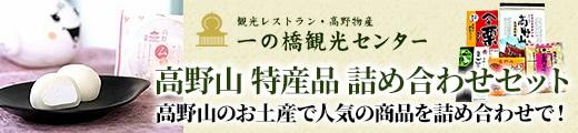 """""""【一の橋観光センター"""