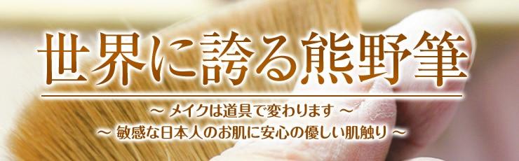 世界に誇る熊野筆 メイクは道具で変わります。 敏感な日本人のお肌に安心の優しい肌触り。★送料込★