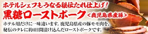 """""""【ホテルシェフもうなる秘伝たれ仕上げ!】黒糖ローストポーク500グラム<鹿児島県産豚>"""
