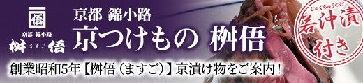 """""""京ブランド食品【京都吟味百撰】に認定された、京の台所"""