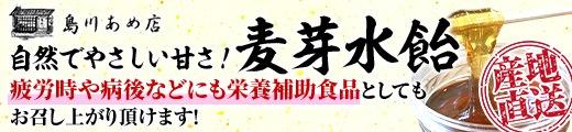 """""""富山『島川あめ店』の【麦芽水飴】"""
