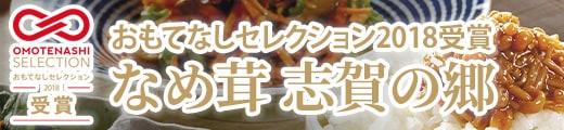 """""""信州産なめ茸「志賀の郷」"""""""