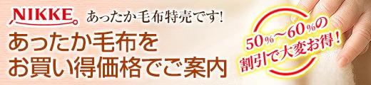 """""""老舗「ニッケ」秋冬用寝具のお得なご案内"""