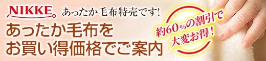 【特価品!】老舗「ニッケ」ウール毛布のお得なご案内 ★送料込★