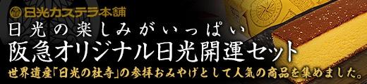 """""""【日光カステラ本舗】"""