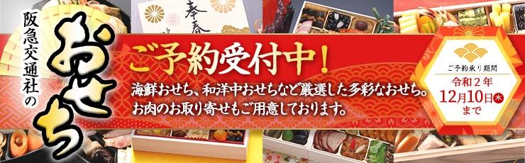 """""""阪急交通社のおせち"""