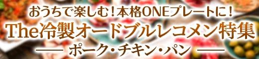"""""""おつまみ特集"""""""