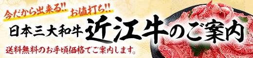 """""""【お値打ち】近江牛A4以上肩ロース400グラム3,980円送料込み500パック売り尽くし"""