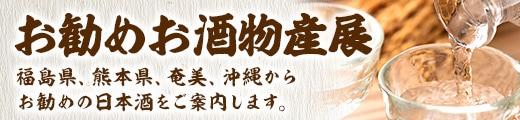 """""""お勧め「酒」の物産展のご案内"""""""